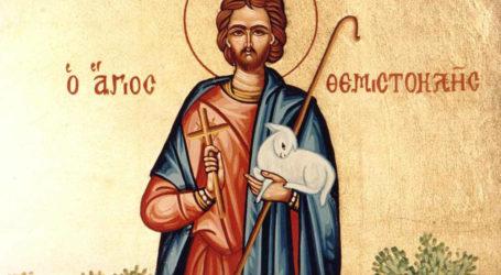 Γιορτάζει ο Άγιος Θεμιστοκλής – Μαρτύρησε για την πίστη του