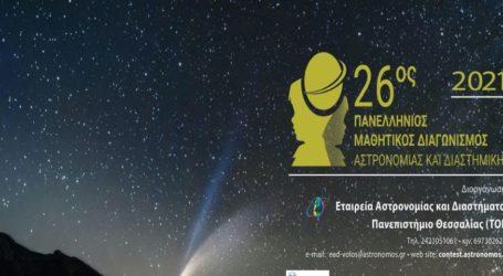 Εκδόθηκαν τα αποτελέσματα του Πανελληνίου Μαθητικού Διαγωνισμού Αστρονομίας