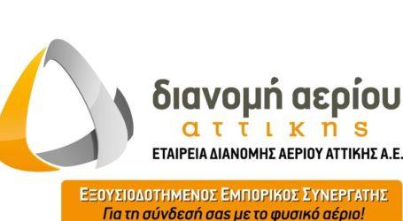 Ηλεκτρονική διενέργεια διαγωνισμών από την ΕΔΑ Αττικής