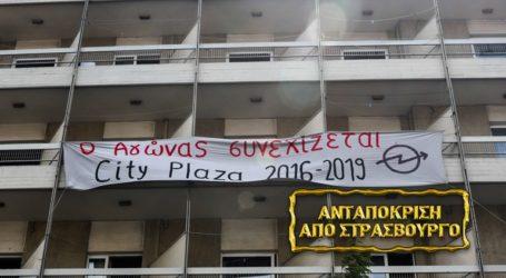 Με μισό εκατομμύριο ευρώ θα πληρώσει η Ελλάδα την κατάληψη του City Plaza
