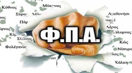 Παρατείνεται το νησιωτικό ΦΠΑ έως 30 Ιουνίου σε πέντε νησιά