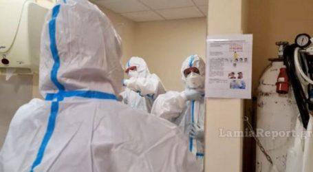 Γέμισε η ΜΕΘ Covid του Νοσοκομείου Λαμίας