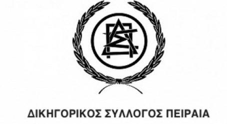 Ανακοίνωση του Δικηγορικού Συλλόγου Πειραιά για τις προσαγωγές δύο συναδέλφων τους