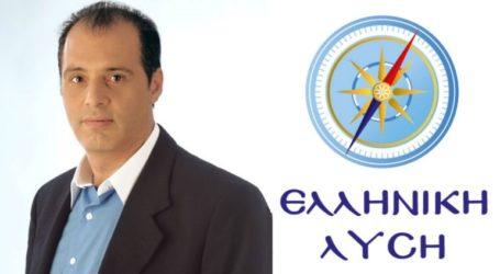 «Η Ελληνική Λύση δεν θα προτρέψει τους πολίτες να κάνουν το εμβόλιο κατά του κορωνοϊού»