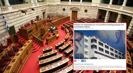 Στη Βουλή το δημοσίευμα του zougla.gr για τον παιδοχειρουργό στη Λαμία