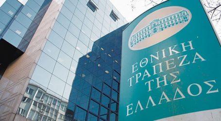 Εγκρίθηκε η τιτλοποίηση κόκκινων δανείων 6,1 δισ. της ΕΤΕ