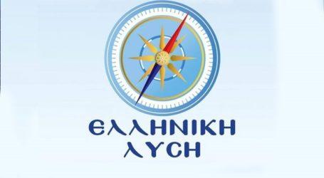 Ανακοίνωση της Ελληνικής Λύσης για το ρεπορτάζ του zougla.gr