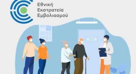 Πρεμιέρα για το emvolio.gov.gr