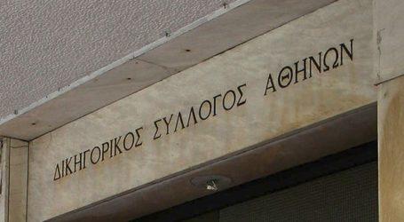 Διερευνά τη δικαστική διεκδίκηση της αποζημίωσης ειδικού σκοπού για τους δικηγόρους