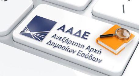 Οφειλές έως 10 ευρώ για 118.906 φορολογούμενους διέγραψε η ΑΑΔΕ