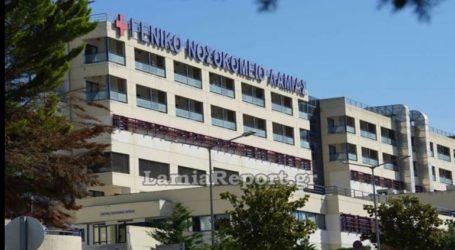 Σχεδόν γεμάτη η ΜΕΘ στο Νοσοκομείο Λαμίας