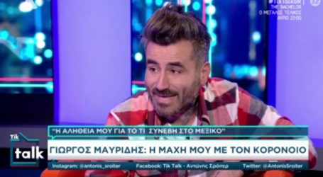 Γιώργος Μαυρίδης για τη μάχη του με τον Covid: «Έχω πνευμονία και στους δύο πνεύμονες»