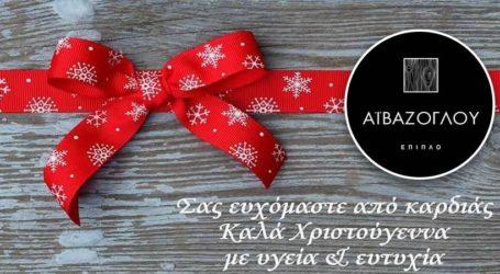Το Έπιπλο Αϊβαζόγλου σας εύχεται Καλές Γιορτές και καλά Χριστούγεννα!