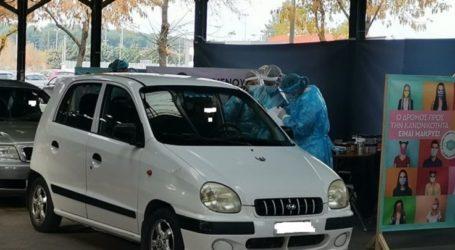 Αύριο Τρίτη από τις 10 π.μ. «Drive through testing» για τον κορωνοϊό στη Σκεπαστή της Νεάπολης στη Λάρισα
