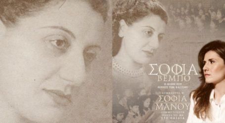 110 χρόνια από τη γέννηση της Βέμπο – Η Σοφία Μάνου τραγουδά