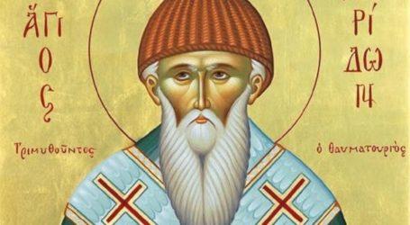 Σπυρίδων: Από βοσκός έγινε άγιος και προστάτης της Κέρκυρας
