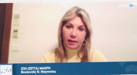 Ζέττα Μακρή: Τέρμα στο όνειδος των σωφρονιστικών καταστημάτων