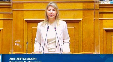 Ζέττα Μακρή: «182 εκ. € στον Ν. Μαγνησίας για το 2020 – Ρεαλιστικός ο προϋπολογισμός 2021 παρά τις αντιξοότητες»