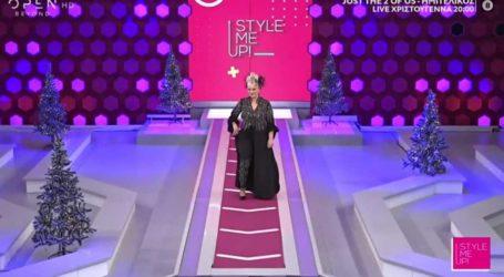 Η Χαρά Βέρρα έζησε την εμπειρία του Style Me Up και τους ξεσήκωσε όλους!