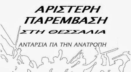 Αριστερή Παρέμβαση στη Θεσσαλία: Παρέμβαση της αστυνομίας για το πώς θα ζούμε και τι μουσική θα ακούμε