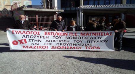 Παράσταση διαμαρτυρίας της ΕΛΜΕ Μαγνησίας στη Διεύθυνση Δευτεροβάθμιας