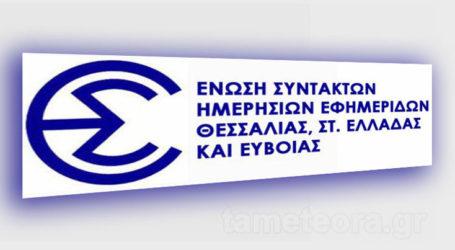 Η ΕΣΗΕΘΣΤΕ-Ε για το Δημοτικό Ραδιόφωνο Λάρισας