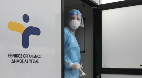 Μαγνησία: 10 νέα κρούσματα κορωνοϊού ανακοίνωσε ο ΕΟΔΥ