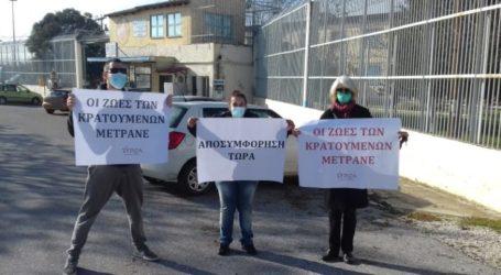 ΣΥΡΙΖΑ Π.Σ. Λάρισας: Και οι ζωές των κρατουμένων μετράνε