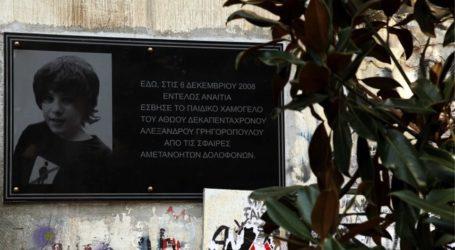 Ο ΣΥΡΙΖΑ Μαγνησίας για την επέτειο της δολοφονίας του Αλ. Γρηγορόπουλου