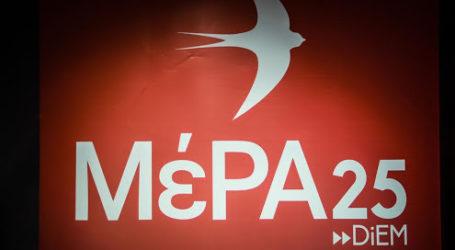 Ιδρύθηκε η 1η Οργάνωση Βάσης Δήμου Βόλου του ΜέΡΑ25