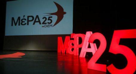 H 2η Οργάνωση Βάσης του ΜέΡΑ25 στη Θεσσαλία, ιδρύθηκε στο Δήμο Νοτίου Πηλίου
