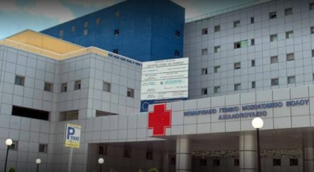 Σταθερή μείωση του  αριθμού ασθενών με κορωνοϊό στο Νοσοκομείο Βόλου