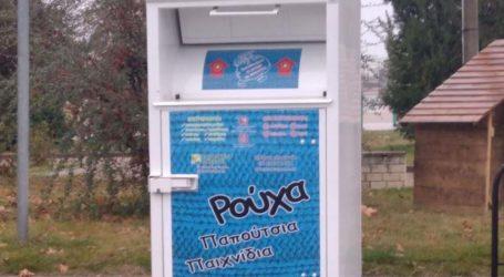 Ανάπτυξη του δικτύου ειδικών κάδων συλλογής ειδών ένδυσης και υπόδησης στο δήμο Τυρνάβου