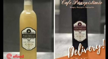 Οινόμελο ή ρακόμελο; Θα τα βρείτε και τα δύο στο Cafe Panepistimio!