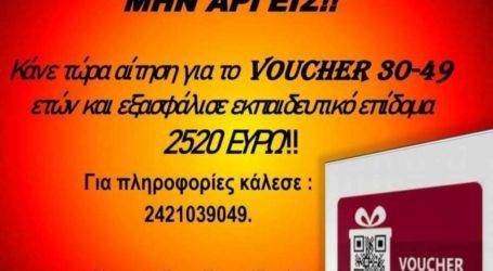 Ks Studies: Voucher 10.000 ανέργων ηλικίας 30-49 ετών με επίδομα 2.520€