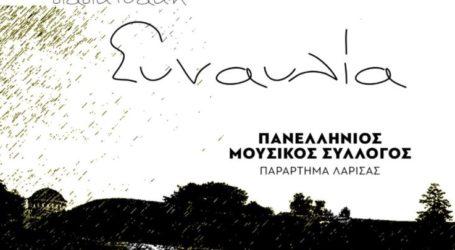 Διαδικτυακή συναυλία με 62 Λαρισαίους μουσικούς ετοιμάζει ο Πανελλήνιος Μουσικός Σύλλογος Παράρτημα Λάρισας