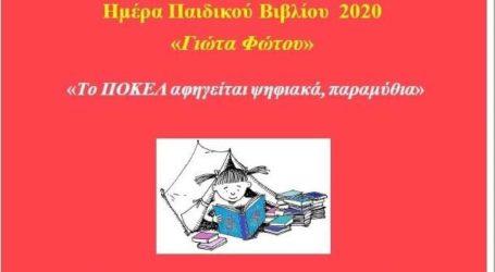 Ημέρα Παιδικού Βιβλίου: 3 παραμύθια αφηγούνται μέλη του ΠΟΚΕΛ – Δωρεάν ψηφιακό υλικό και στο διαδίκτυο