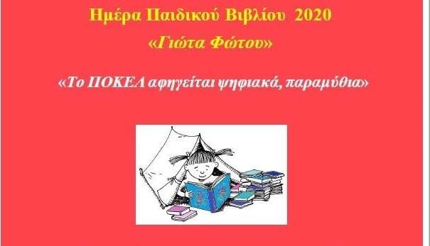 thumbnail Europe Dir ιδ Βιβλίο 2020 Φ 32 new