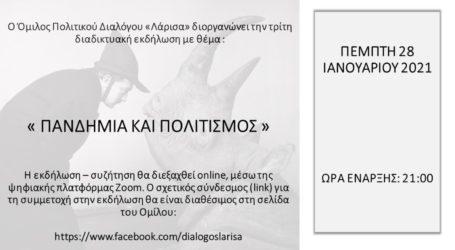 3η Διαδικτυακή εκδήλωση του Ομίλου Πολιτικού Διαλόγου «Λάρισα»