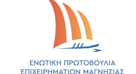 Ρύθμιση για τις επιταγές ζητά η Ενωτική Πρωτοβουλία Μαγνησίας