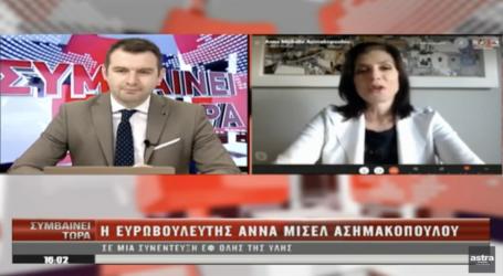 Ασημακοπούλου για διερευνητικές: Ευκαιρία να αποκαλυφθούν οι πραγματικές προθέσεις της Τουρκίας [βίντεο]