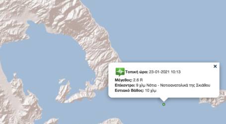 Σεισμική δόνηση νότια της Σκιάθου [χάρτης]