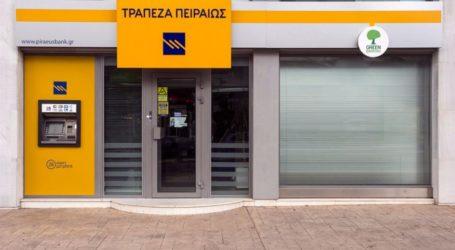 Νέος περιφερειακός διευθυντής Θεσσαλίας στην Τράπεζα Πειραιώς