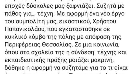 """Ο Δ. Δεληγιάννης παίρνει θέση στις αντιδράσεις που προκάλεσε η """"Κλίμακα"""" του Χρ. Παπανικολάου στη Λάρισα"""