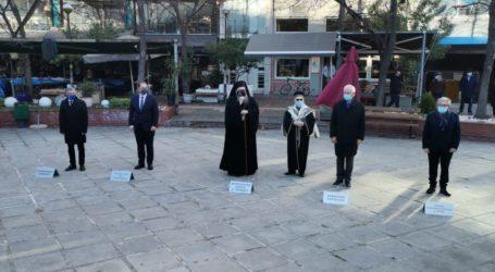 Τιμήθηκε η μνήμη των θυμάτων του Ολοκαυτώματος στη Λάρισα – Παρών ο υφυπουργός Ψηφιακής Διακυβέρνησης (φωτό)