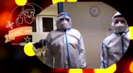 Οι εργαζόμενοι στο Γενικό Νοσοκομείο Λάρισας συγκινούν με τις ευχές τους – Δείτε το βίντεο