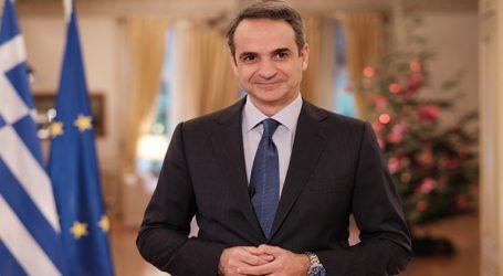 Μήνυμα του πρωθυπουργού Κυριάκου Μητσοτάκη για το νέο έτος