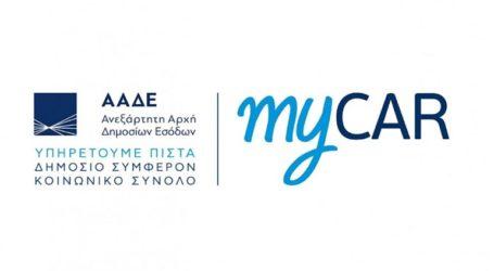 Πώς λειτουργεί η πλατφόρμα MyCar για την ψηφιακή κατάθεση πινακίδων