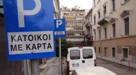 Ψηφιακά και η κάρτα στάθμευσης μονίμων κατοίκων του δήμου Αθηναίων