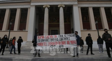 Παρέμβαση φοιτητών στα Προπύλαια κατά της πανεπιστημιακής αστυνομίας